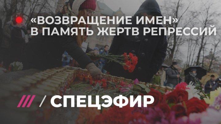 Спецэфир: Общероссийская акция «Возвращение имён»