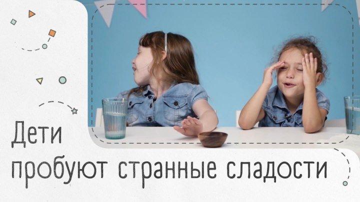 Дети пробуют известные сладости со странными вкусами [Дети знают]