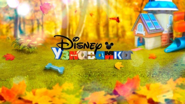 «Узнавайка» на Канале Disney!