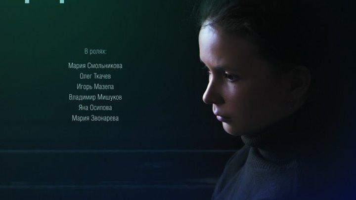 Дочь - 2012 зрителям, достигшим 16 лет