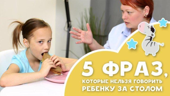 5 ФРАЗ, КОТОРЫЕ НЕЛЬЗЯ ГОВОРИТЬ РЕБЁНКУ ЗА СТОЛОМ [Любящие мамы]