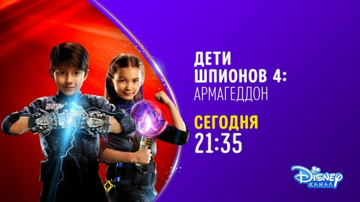 """Дети шпионов 4. Армагеддон"" на Канале Disney!"