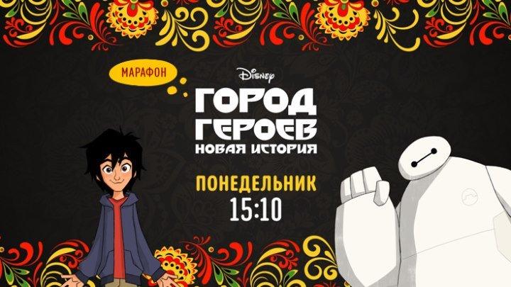 Город героев: Новая история. Марафон на Канале Disney!