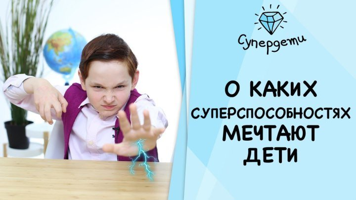 О КАКИХ СУПЕРСПОСОБНОСТЯХ МЕЧТАЮТ ДЕТИ [ СУПЕРДЕТИ ]