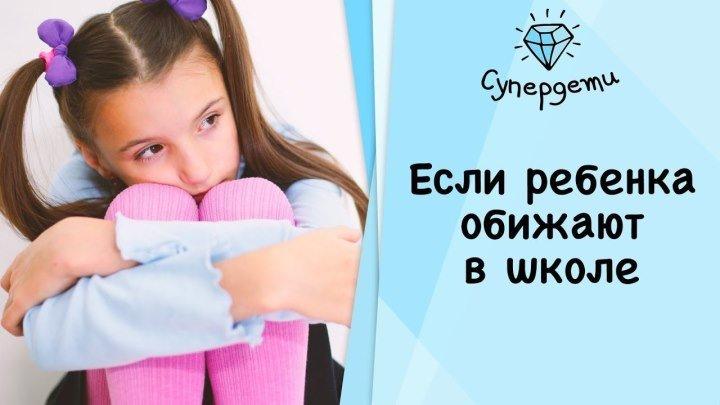 Если ребенка обижают в школе [ СУПЕРДЕТИ ]