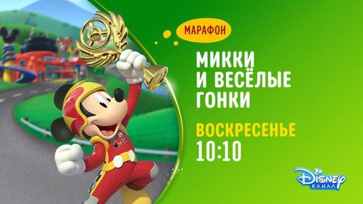Новые эпизоды мультсериала «Микки и веселые гонки»!