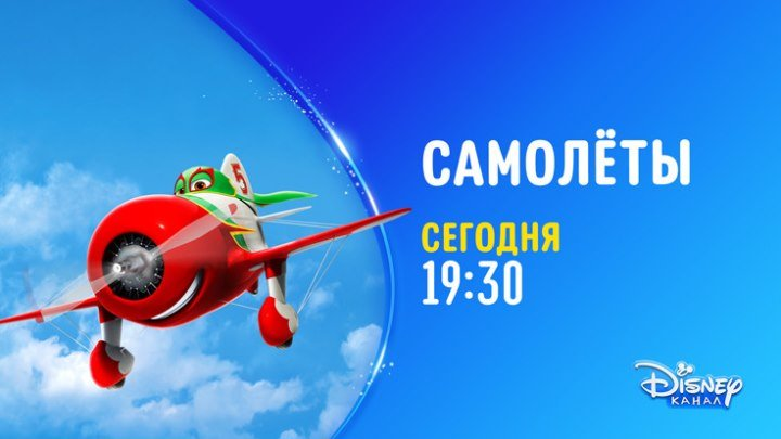 """""""Самолеты"""" на Канале Disney!"""