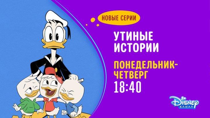 """""""Утиные истории"""" на Канале Disney!"""
