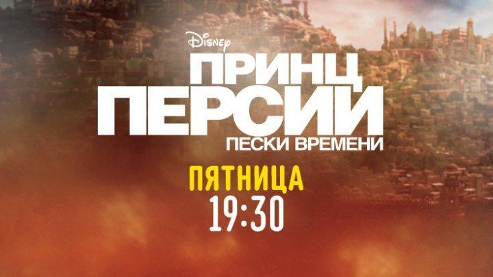 «Принц Персии: Пески времени». Премьера на Канале Disney!