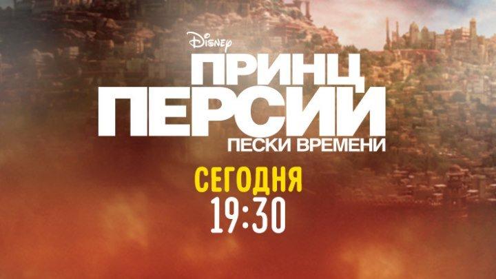 «Принц Персии: Пески времени» на Канале Disney!