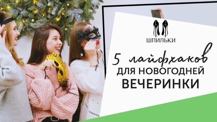 5 лайфхаков для новогодней вечеринки [Шпильки _ Женский журнал]