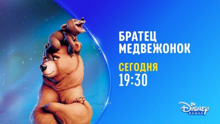 """""""Братец медвежонок"""" на Канале Disney!"""