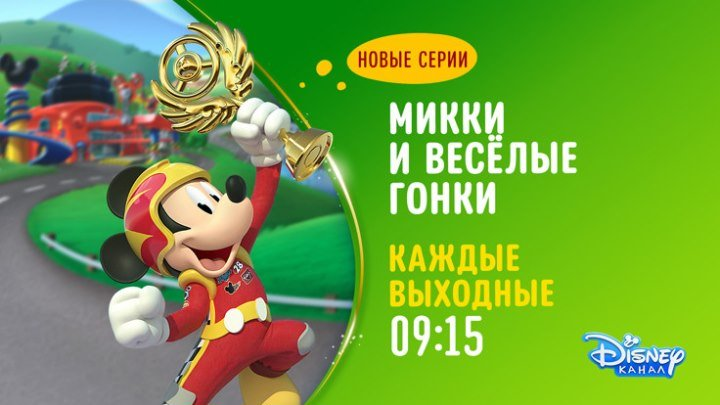 """""""Микки и веселые гонки"""" на Канале Disney!"""