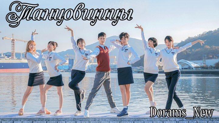 [Оригинал] Танцовщицы - 6 серия (11-12 части)