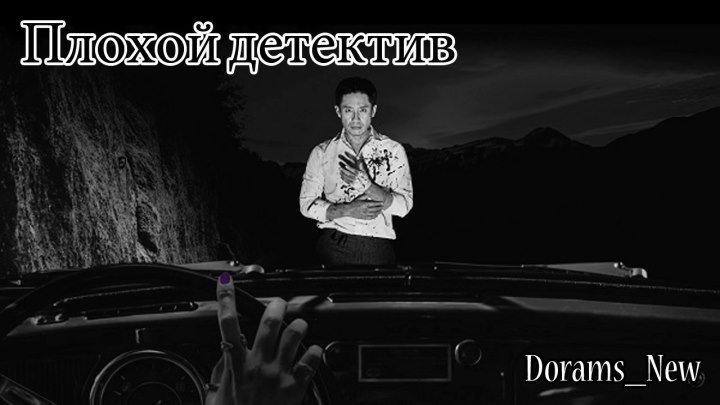 [Оригинал] Плохой детектив - 9 серия (17-18 части)
