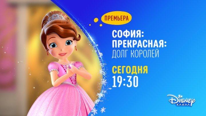 """""""София Прекрасная: Долг королей"""" на Канале Disney!"""