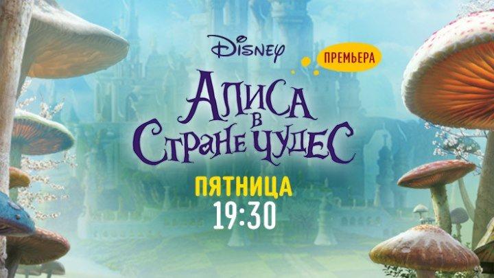 Художественный фильм «Алиса в Стране Чудес». Премьера на Канале Disney!