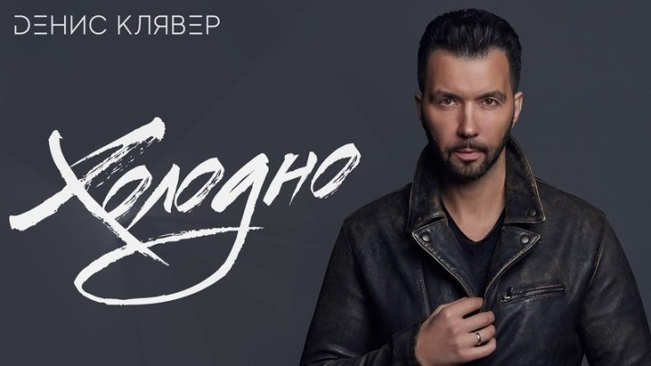 Dенис Клявер - Холодно ПРЕМЬЕРА КЛИПА 2018