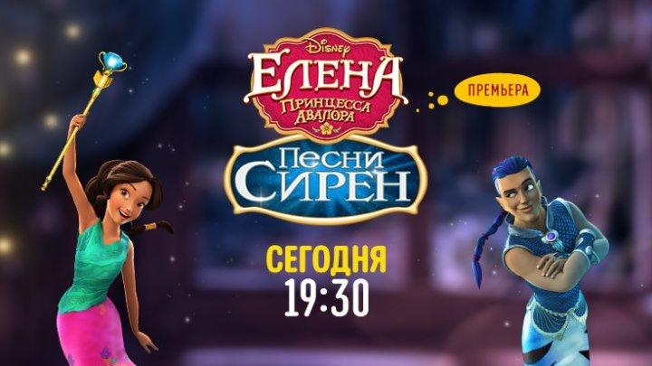 """""""Елена - принцесса Авалора: Песни сирен"""" на Канале Disney!"""