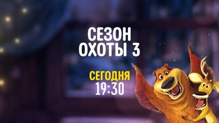 """""""Сезон охоты 3"""" на Канале Disney!"""