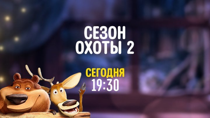 """""""Сезон охоты 2"""" на Канале Disney!"""