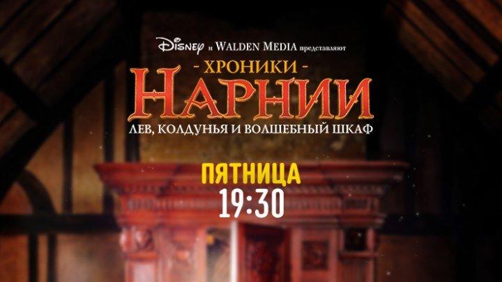 Художественный фильм «Хроники Нарнии: Лев, колдунья и волшебный шкаф» на Канале Disney!
