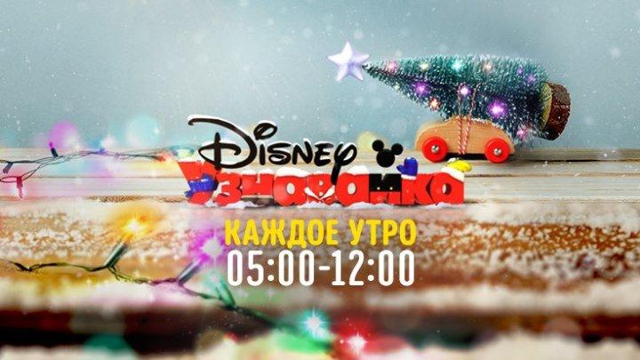 "Рубрика ""Узнавайка"" на Канале Disney!"