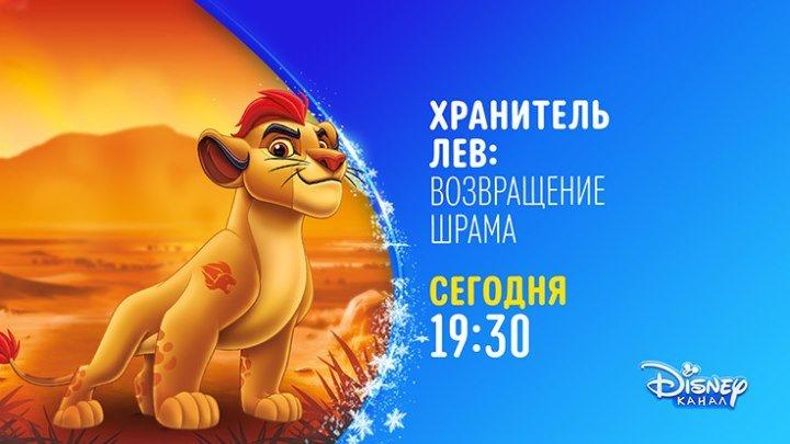 """""""Хранитель Лев: Возвращение Шрама"""" на Канале Disney!"""