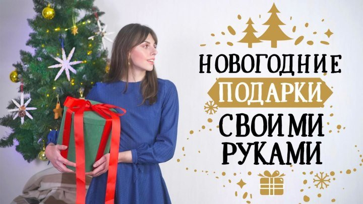5 новогодних подарков своими руками [Идеи для жизни]