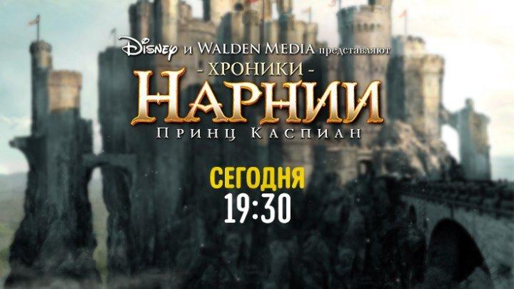 """Хроники Нарнии. Принц Каспиан"" на Канале Disney!"