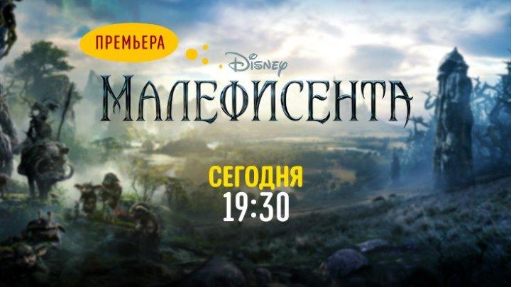 """Малефисента"" на Канале Disney!"