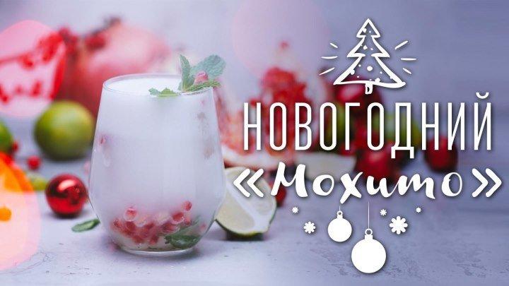 """""""Мохито"""" для идеального праздника [Cheers! _ Напитки]"""