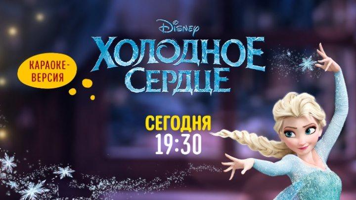 «Холодное сердце» на Канале Disney!