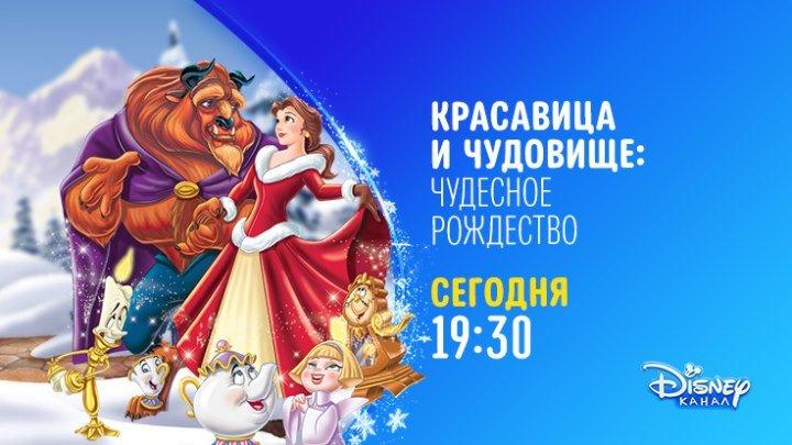 «Красавица и Чудовище: Чудесное Рождество» на Канале Disney!