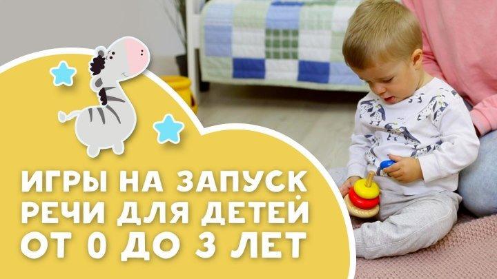ЛОГОПЕД ДЛЯ НЕПОСЕД_ игры на запуск речи для детей от 0 до 3 лет [Любящие мамы]