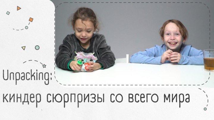 Дети открывают киндер-сюпризы [Дети знают]