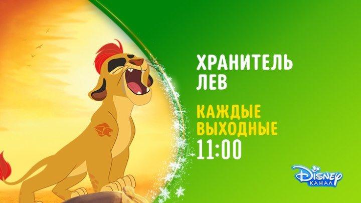 Мультсериал «Хранитель Лев». Новые серии на Канале Disney!