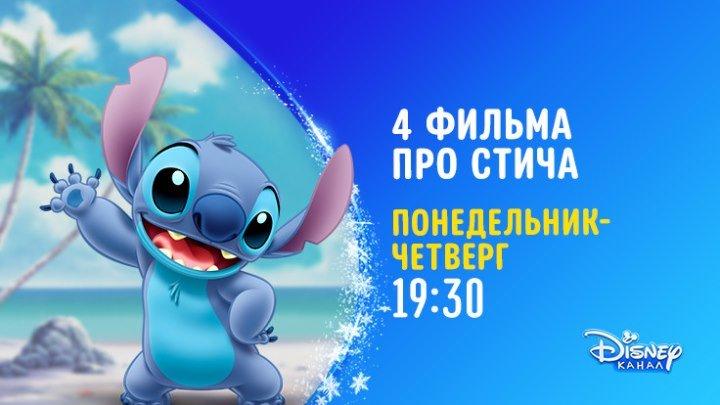 4 фильма о Стиче на Канале Disney!