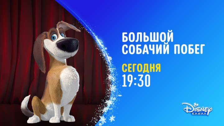 """""""Большой собачий побег"""" на Канале Disney!"""