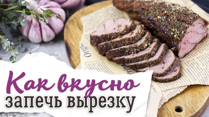 Как приготовить вкуснейшую говяжью вырезку [Рецепты Bon Appetit]
