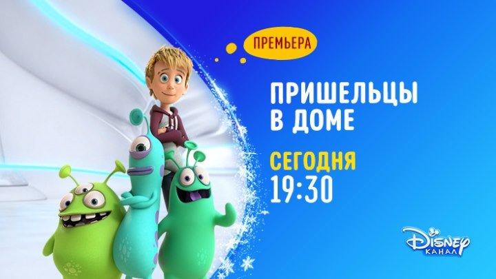"""""""Пришельцы в доме"""" на Канале Disney!"""
