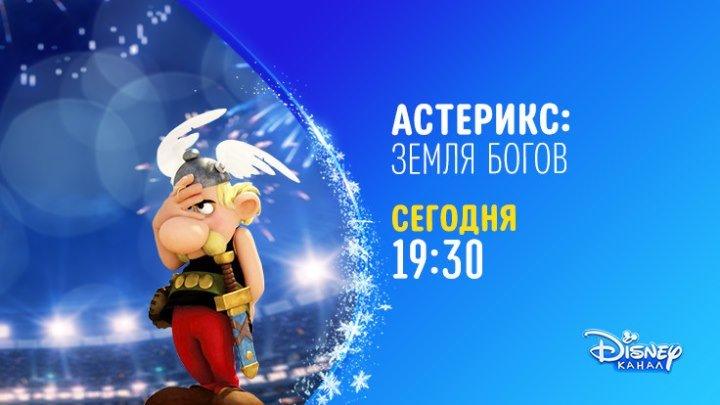 """""""Астерикс. Земля богов"""" на Канале Disney!"""