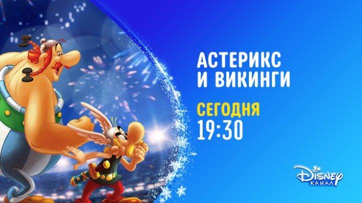 """Астерикс и Викинги"" на Канале Disney!"
