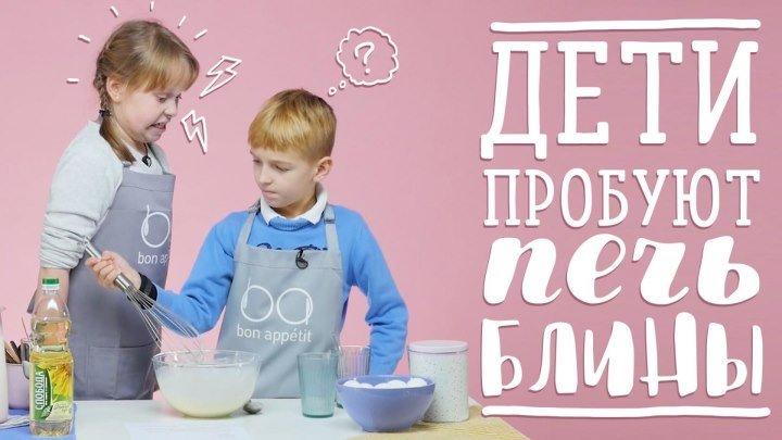 Дети пробуют готовить блины КОНКУРС [Рецепты Bon Appetit]