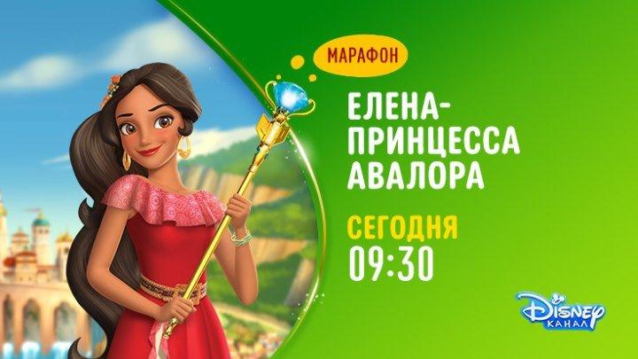 Марафон мультсериала «Елена - принцесса Авалора» на Канале Disney!