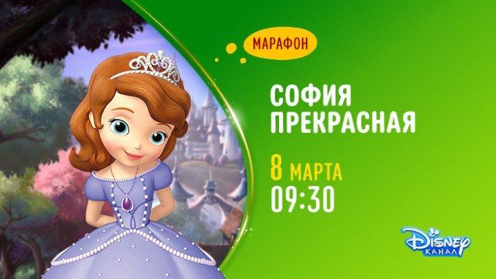 Марафон мультсериала «София Прекрасная» на Канале Disney!