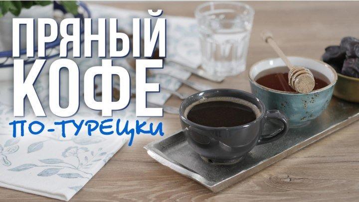 Пряный кофе по-турецки [Cheers! _ Напитки]