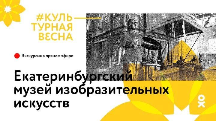 """#КультурнаяВесна Экскурсия по выставке """"Чудо хорватского наива"""""""