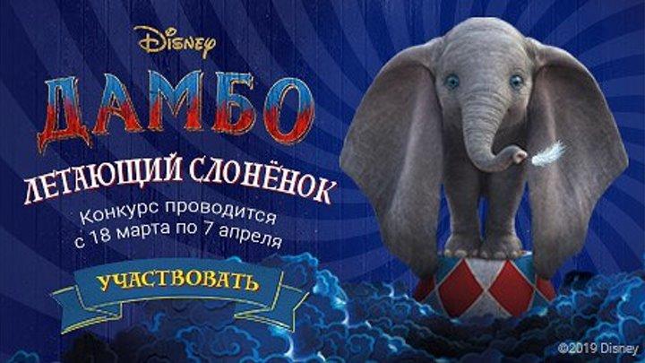 Конкурс «Летающий слоненок»