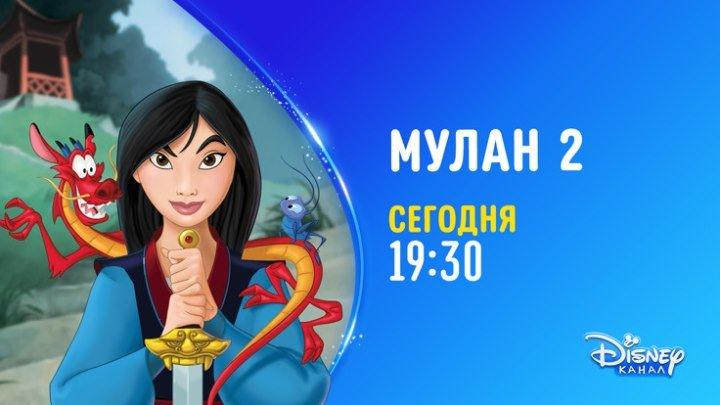 """""""Мулан 2"""" на Канале Disney!"""